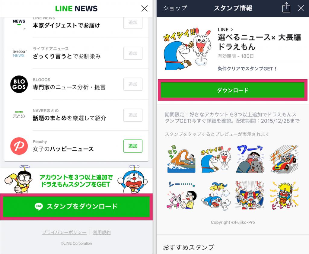 line_news-stamp_doraemon3