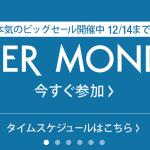 【特価速報】12/14までAmazonタイムセール(CYBER MONDAY)開催中