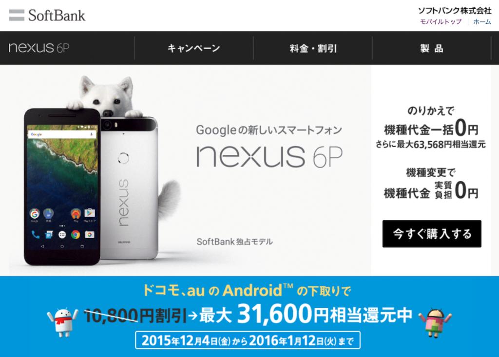 softbank-nexus_6p_gold1
