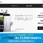 Nexus 6Pに新色のゴールドが登場!ソフトバンクが12月12日に提供開始