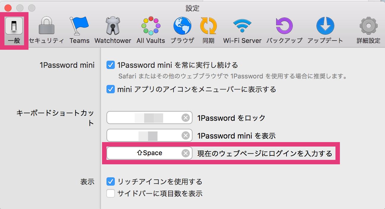 1password-change_for_mac9