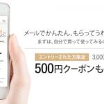 【1/31 23:59まで】Amazonギフト券を3,000円分以上購入すると500円クーポンがもらえる