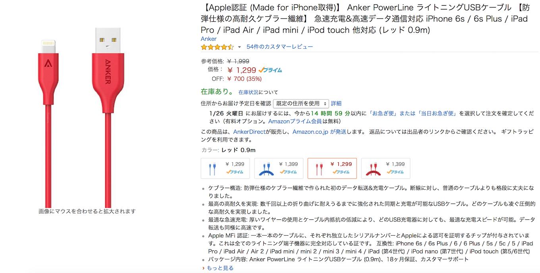 amazon-anker_powerline_lightningusbcable_is_now_on_sale2