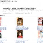【1/31 23:59まで】AmazonでKindleの人気雑誌が99円均一セール!