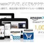 【1/15 23:59まで】Amazonアプリへ初ログインするだけで1,000円分のポイントプレゼント!
