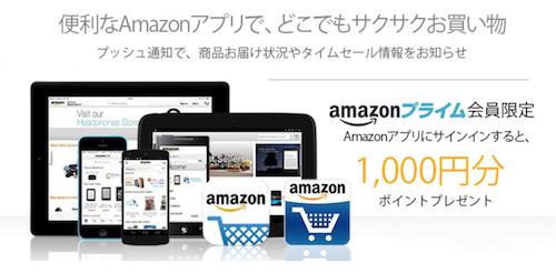 amazon-point_present_campaign1