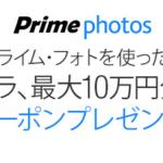 プライム会員なら無料!Amazonが新クラウドサービス「プライム・フォト」を開始