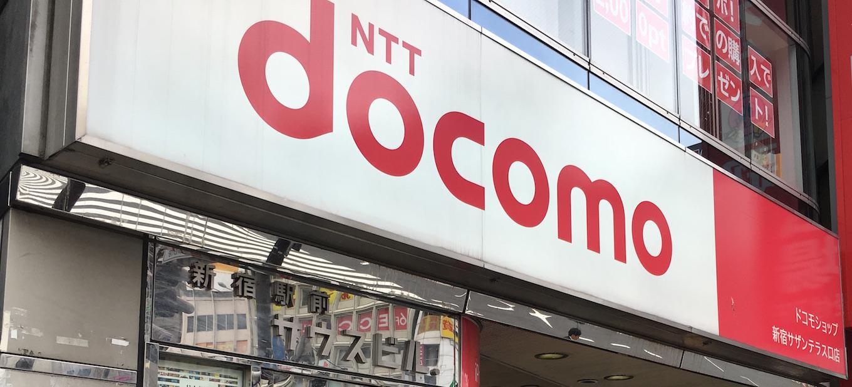 docomo-student_discount1