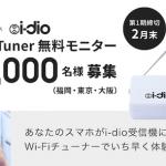 スマホで新しい放送を視聴できるWi-Fiチューナーを50,000名に配布。i-dioがモニターを大募集!