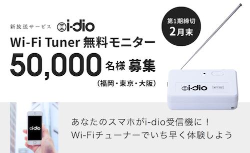 i-dio_wi-fi_tuner1
