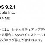 アップル社、iOS9.3に先立ちiOS9.2.1をリリース