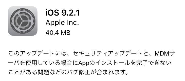 ios9.2.1_released