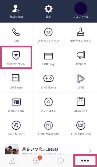 kuronekoyamato-line_service_started1