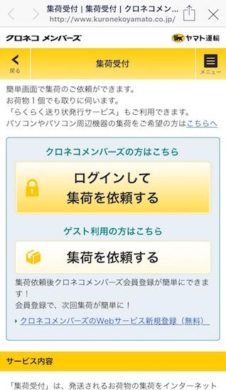kuronekoyamato-line_service_started10