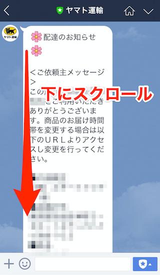 kuronekoyamato-line_service_started12