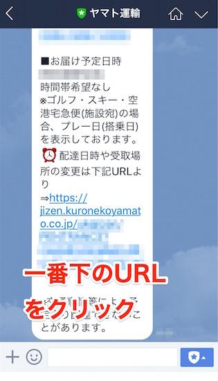 kuronekoyamato-line_service_started13