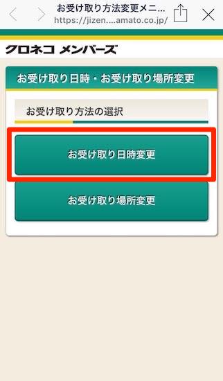 kuronekoyamato-line_service_started14