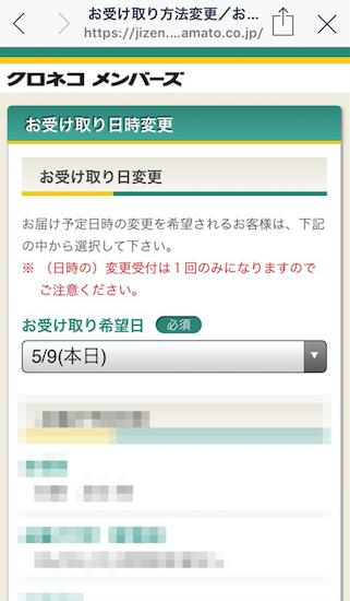 kuronekoyamato-line_service_started15