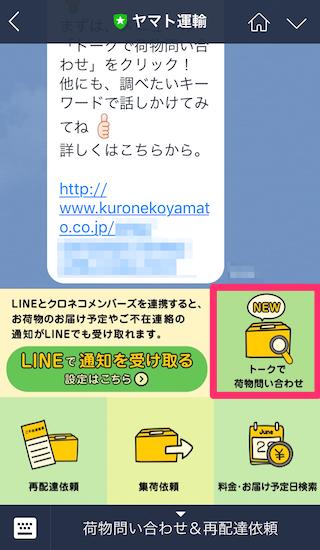 kuronekoyamato-line_service_started16