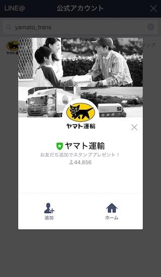 kuronekoyamato-line_service_started3