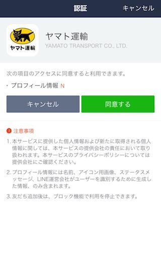 kuronekoyamato-line_service_started4