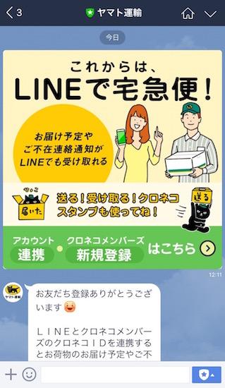 kuronekoyamato-line_service_started5