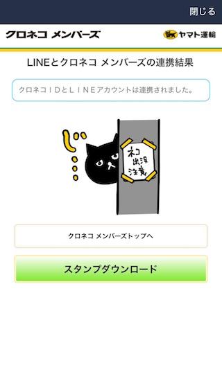 kuronekoyamato-line_service_started6