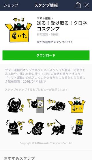 kuronekoyamato-line_service_started7