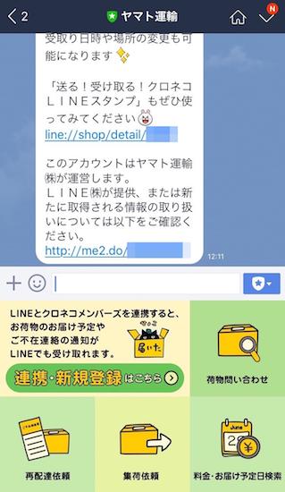 kuronekoyamato-line_service_started8