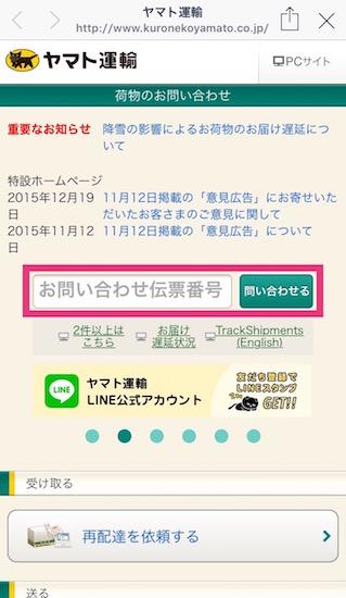 kuronekoyamato-line_service_started9