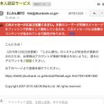 【Gmail】銀行を騙った詐欺スパムメールを自動で削除する方法