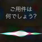 Siriを使いこなす11の使い方・設定まとめ スマホの操作を劇的に減らせます