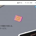 So-netが0 SIMサービスを開始!0 SIMサービスの徹底解説