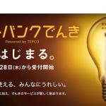 ソフトバンクが電力とセットの新プラン「ソフトバンクでんき」を発表 受付は1月28日開始