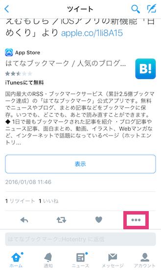 twitter-iine_memo2