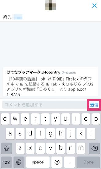 twitter-iine_memo5