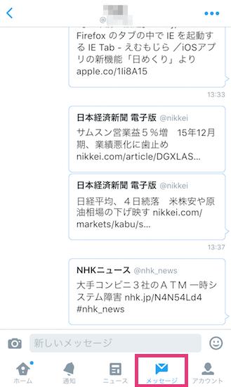 twitter-iine_memo6