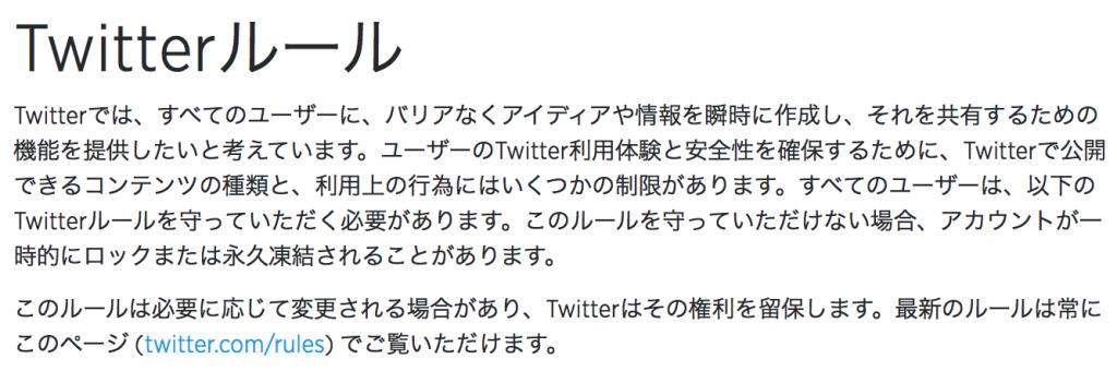 twitter-new_rule1