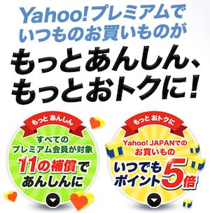yahoo-premium_the_price_increase1