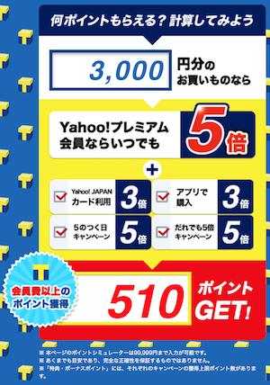 yahoo-premium_the_price_increase2