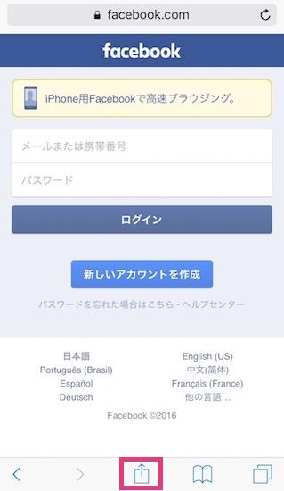 facebook_shortcut_apps-battery_life2
