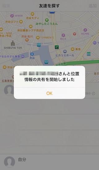 iphone-find_friends10