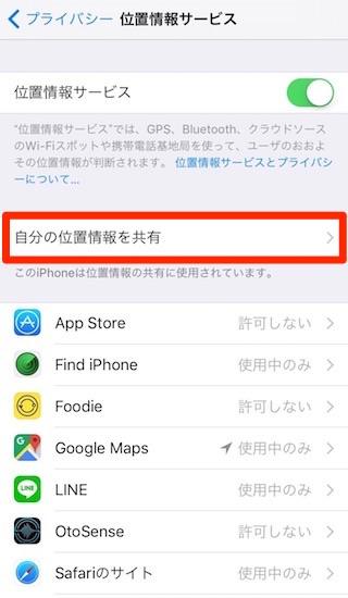 iphone-find_friends14
