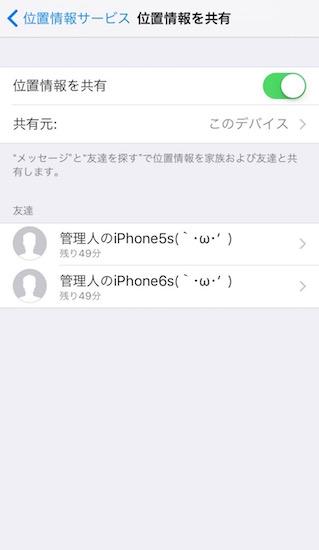 iphone-find_friends15