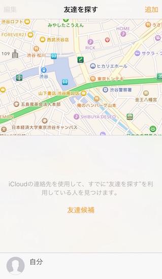 iphone-find_friends17