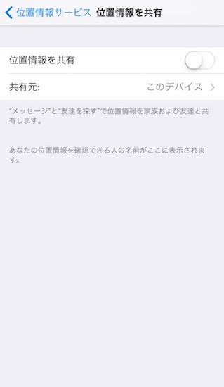 iphone-find_friends19