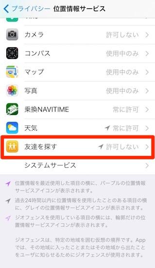 iphone-find_friends2