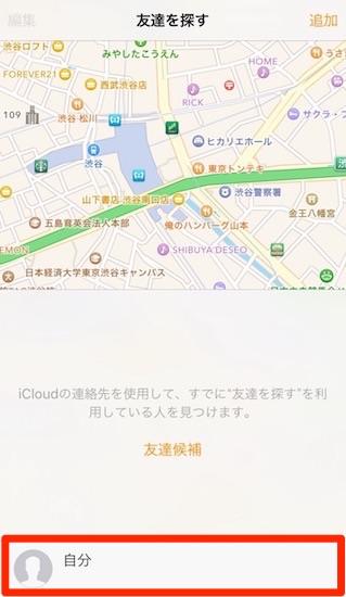 iphone-find_friends20