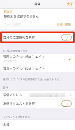 iphone-find_friends21