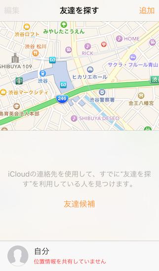 iphone-find_friends22